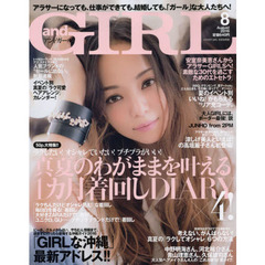 and GIRL(アンドガール) 2016年8月号