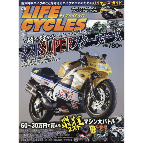CR LIFE CYCLES 2017年4月号