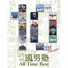 All Time Best(完全初回生産限定盤)
