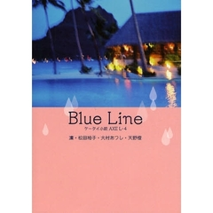 Blue Line ケータイ小説AXE L-4