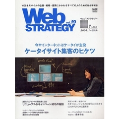 Web STRATEGY vol.19(2009.1?2月号)