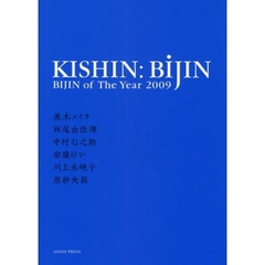 KISHIN:BIJIN BIJIN of The Year 2009