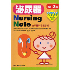泌尿器Nursing Note 泌尿器科看護手帳