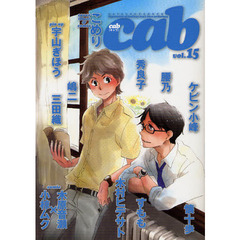 cab CATALOGUE & BGM vol.15 Expression of feelings boy's love antho