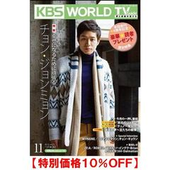 KBS WORLD Guide 11月号 【10%OFF】