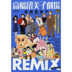 高橋留美子劇場REMIX 2 Side:BLUE