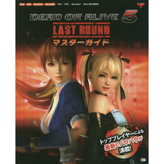 DEAD OR ALIVE 5 LAST ROUNDマスターガイド