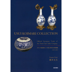 USUI KOIMARI COLLECTION オランダ連合東インド会社欧州公式貿易編