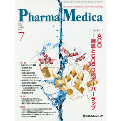 Pharma Medica Vol.35No.7(2017-7)