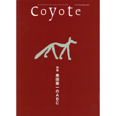 Coyote MAGAZINE FOR NEW TRAVELERS No.63(2018Winter)