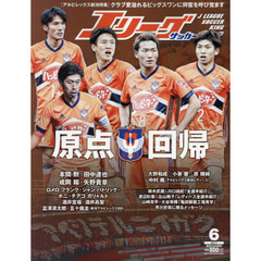 JLEAGUE SOCCER KING 2017年6月号