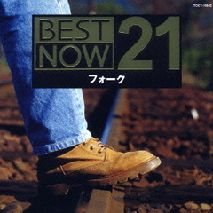 BEST NOW 21 フォーク