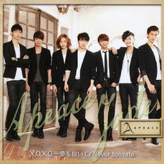 X.O.X.O?夢を抱いて/Never too late(JADE盤)