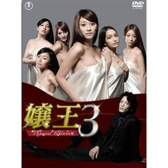 嬢王3 ~Special Edition~ DVD-BOX