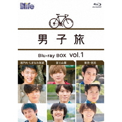 男子旅 Blu-ray BOX Vol.1(Blu-ray Disc)