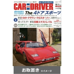 CAR and DRIVER(カー・アン (雑誌お取置き)1年12冊