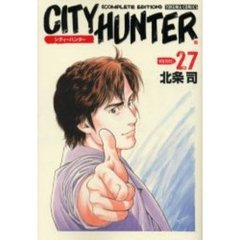 完全版 CITY HUNTER  27