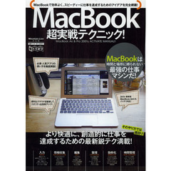 MacBook超実戦テクニック! MacBook Air & Pro 200% ACTIVATE MANUAL!!