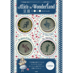 Alice in Wonderland 豆皿 mame dish BOOK