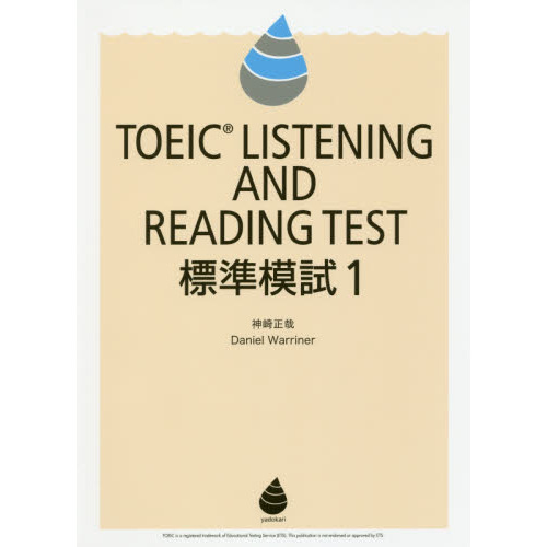 TOEIC LISTENING AND READING TEST標準模試 1