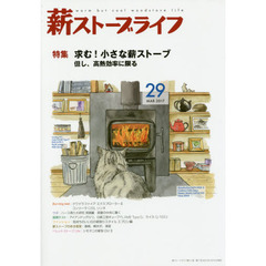 薪ストーブライフ warm but cool woodstove life 29(2017MAR.)