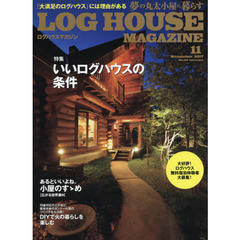 LOG HOUSE MAGAZINE 2017年11月号