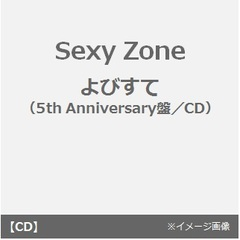 Sexy Zone/よびすて(5th Anniversary盤/完全限定生産)