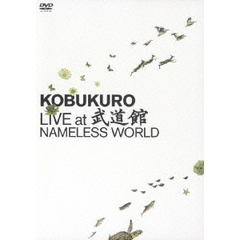 コブクロ/KOBUKURO LIVE at 武道館 NAMELESS WORLD