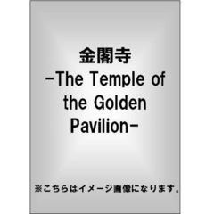 金閣寺 -The Temple of the Golden Pavilion-