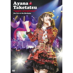 "竹達彩奈/""apple symphony""the Live & the Birthday DVD"