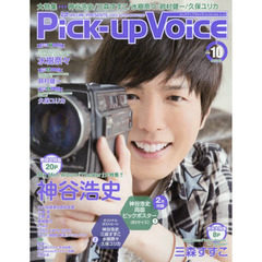 Pick-up Voice (定期購読)