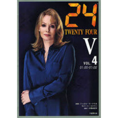 24 TWENTY FOUR 5VOL.4