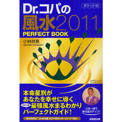 Dr.コパのポケット判風水2011PERFECT BOOK