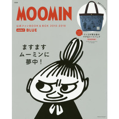 MOOMIN 公式ファンBOOK&BOX 2015-2016 style 1 BLUE