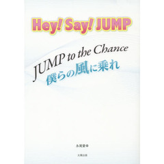 Hey!Say!JUMP Jump to the Chance僕らの風に乗れ