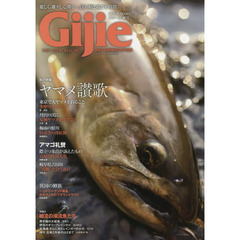 Gijie TROUT FISHING MAGAZINE 2017SUMMER/AUTUMN