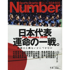 SportsGraphic Number 2017年9月28日号