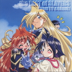 スレイヤーズ/the BEST of SLAYERS