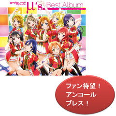 ラブライブ! μ's Best Album Best Live! collection(Blu-ray付超豪華盤)