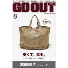 OUTDOOR STYLE GO OUT (雑誌お取置き)1年12冊