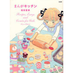 まんがキッチン Recipes,Essays and Comics for Girls