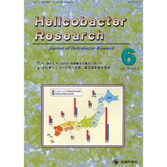 Helicobacter Research Journal of Helicobacter Research vol.16no.3(2012-6)