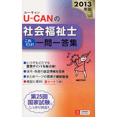 U-CANの社会福祉士これだけ!一問一答集 2013年版