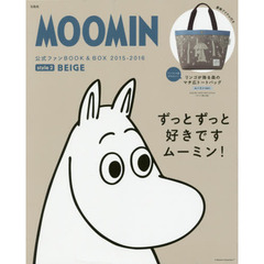 MOOMIN 公式ファンBOOK&BOX 2015-2016 style 2 BEIGE
