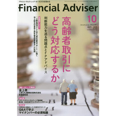 Financial Adviser 2015.10