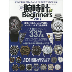 腕時計for Beginners 2017