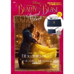 Disney BEAUTY AND THE BEAST Special Book(ショッパー特典付き)