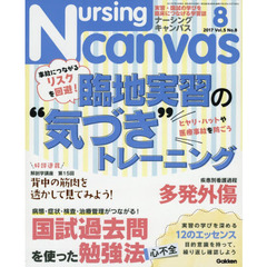 Nursing Canvas 2017年8月号