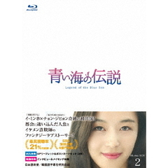 青い海の伝説 <韓国放送版> Blu-ray BOX 2(Blu-ray Disc)
