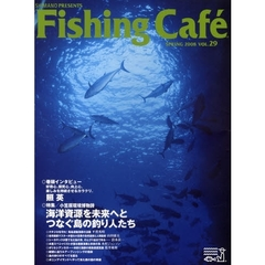 Fishing Cafe VOL.29(2008SPRING)